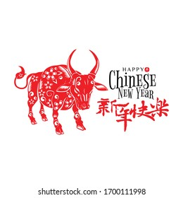 Chinese new year 2021 year of the ox, red paper cut ox text character with craft style on background. (Chinese translation : Happy chinese new year 2021, year of ox). vector illustration