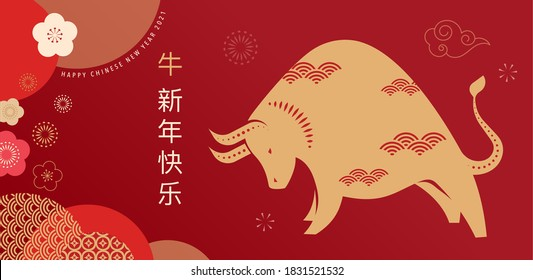 """Chinese new year 2021 year of the ox, Chinese zodiac symbol, Chinese text says """"Happy chinese new year 2021, year of ox"""" - Shutterstock ID 1831521532"""