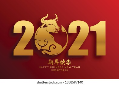 Chinese new year 2021 year of the ox.