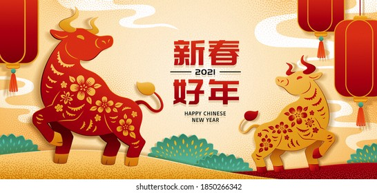 Chinese new year 2021 year of the ox, red and gold paper cut ox with red lanterns elements, Translation: Happy lunar year - Shutterstock ID 1850266342