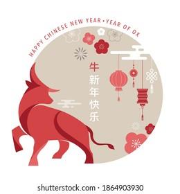 """Chinesisches neues Jahr 2021 Jahr des Ochsen, chinesisches Zodiac-Symbol, englische Übersetzung - chinesischer Text sagt """"Happy Chinese new year 2021, year of ox"""""""