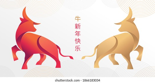 Chinese new year 2021 year of the ox, Chinese zodiac symbol of red cow. Chinese translation: Year of ox