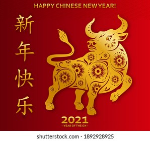 Chinese new year 2021 year of the ox , red and gold paper cut ox character. Vector illustration EPS10