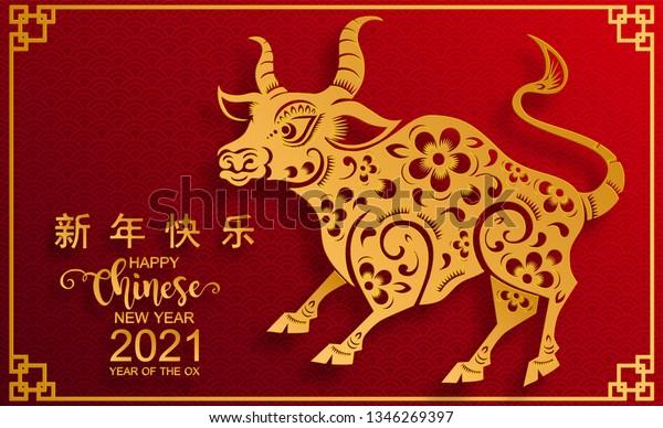 Lunar New Year 2021 Animal - BELAJAR IPA BERSAMA