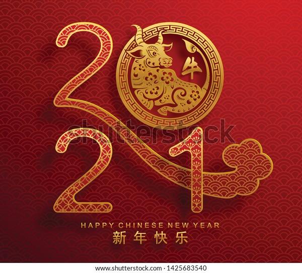 Lunar New Year 2021 - Best Season Ideas
