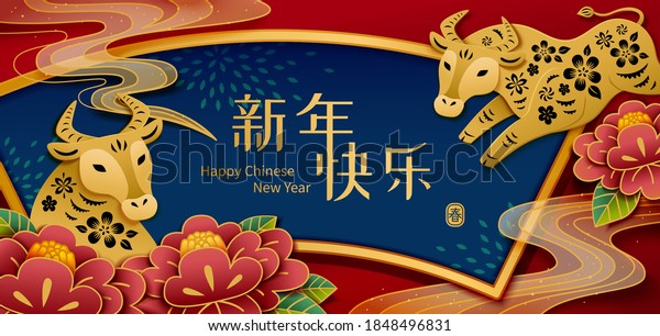 Chinese New Year 2021 Year Ox Stock Vector Royalty Free 1848496831