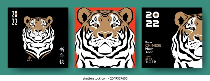 Chinese New Year 2022 modern art design Set for greeting card, poster, website banner with beautiful stately, noble tiger. Hieroglyphics mean wishes of a Happy New Year and symbol of the Year of Tiger