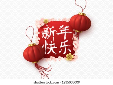 Chinese New Year. Background Asian red lantern, pink blossom, flower sakura. (Translation Hieroglyph text Happy New Year.) vector illustration