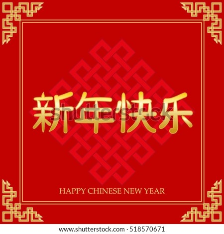 chinese new year background card print seamless happy new year vector element