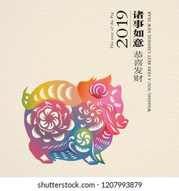 "Chinese new year background. chinese character "" Zhu shi ru yi Gong xi fa cai"" Prosperous in the year of the pig."