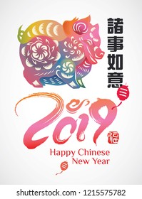 "Chinese new year background. chinese character ""Zhu shi ru yi"" Prosperous in the year of the pig."