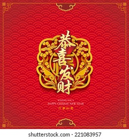 "Chinese new year background. The chinese character ""Gong Xi Fa Cai""  -May Prosperity Be With You. "" Wan Shi Ru Yi ""  - Good luck in every thing."