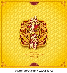 """Chinese new year background. The chinese character """"Gong Xi Fa Cai""""  -May Prosperity Be With You. """" Wan Shi Ru Yi """"  - Good luck in every thing."""