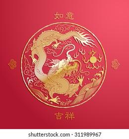 """Chinese new year background. Chinese character - """" Ru yi ji siang """" - wishful & auspicious."""