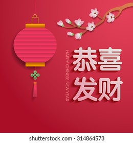 "Chinese new year background. Chinese character - ""Gong Xi Fa Cai"" means - May prosperity be with you."
