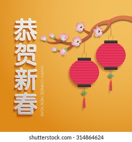 "Chinese new year background. Chinese character - ""Gong he xin chun"" - Happy new year."