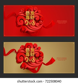 "Chinese new year background. Chinese character ""gong xi fa cai"" - Congratulate & prosperous."