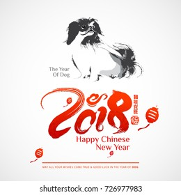 "Chinese new year background. Chinese character ""Gou nian xin wang"" - Prosperous in the year of dog."