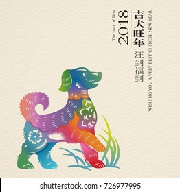 "Chinese new year background. Chinese character ""Ji jian wang nian"" - Dog bring lucky & prosperity."