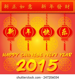 Chinese New Year Background Designs Happy 2015