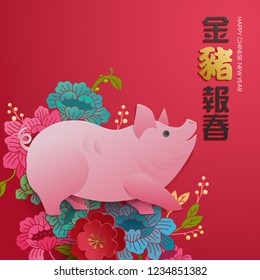 "Chinese new year background. Year of the pig. ""Jin zhu bao chun"" Golden pig sending regard."