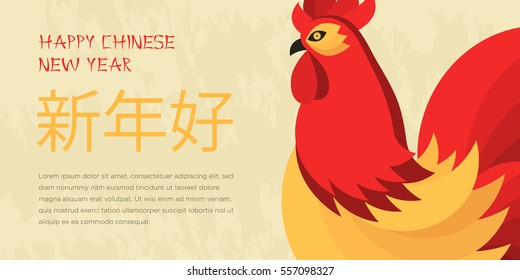 Chinese New Year banner design: year of Rooster 2017. Vector chinese vintage template design. Banner can be used for advertising, greetings, discounts, sale