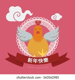 Chinese New Year banner featuring a rooster vector illustration