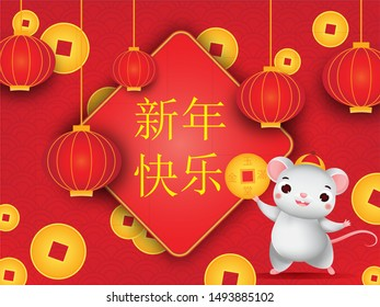 Chinese new year banner. Red lanterns, lucky coins and cartoon mouse. illustration for calendars and cards 2020 year of rat. Translation means happy New year