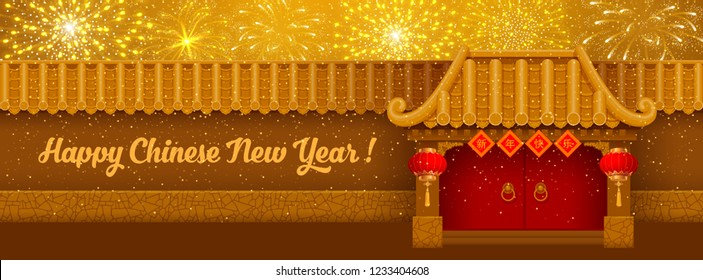 Chinese New Year banner template. Wall and entrance with bamboo roof in Chinese style, decorated with red lanterns. Festive fireworks on background. Translation - Happy New Year. Vector illustration.