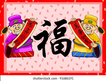 chinese new year : bless you