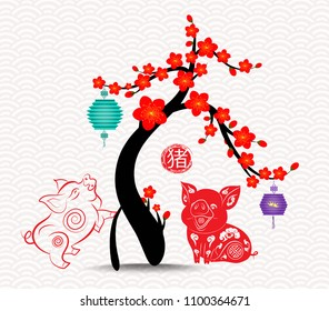 Chinese new year blossom tree 2019 background. Year of the pig (hieroglyph Pig)