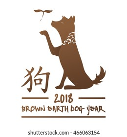 Chinese New Year, Brown Earth Dog.