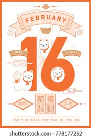 chinese new year calendar greetings template vector/illustration with chinese characters that mean 'wishing you prosperity', 'happy new year'