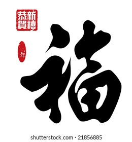 Chinese New Year calligraphy- good fortune