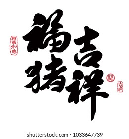 Chinese New Year Calligraphy, Translation: year of the fortune pig brings auspicious & propitious. Rightside seal translation: Good fortune & auspicious.