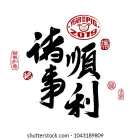 Chinese New Year Calligraphy, Translation: Everything goes smoothly. Leftside seal translation: Good fortune & auspicious. Rightside seal translation: Everything is going very smoothly.