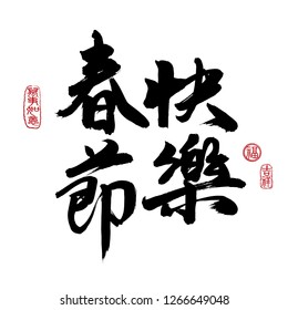 Chinese New Year Calligraphy, Translation: Happy New Year. Leftside seal translation: Everything is going very smoothly. Rightside seal translation: Good fortune & auspicious.