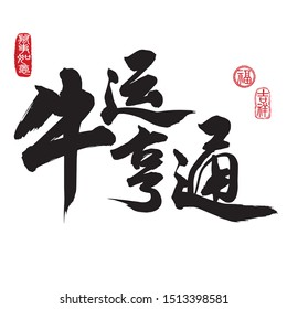 Chinese new year calligraphy translation: year of the ox brings good fortune. Leftside seal translation: Everything is going very smoothly. Rightside seal translation: Good fortune & Auspicious.