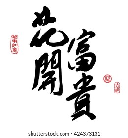 Chinese New Year Calligraphy, Translation: When flowers bloom, there will be prosperity. Leftside seal translation: Good fortune & auspicious. Rightside seal: Everything is going very smoothly.