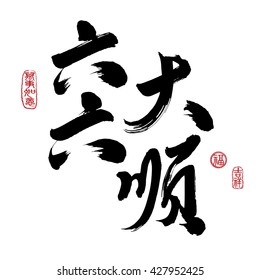 Chinese New Year Calligraphy, Translation: everything will go smoothly. Leftside seal translation: Good fortune & auspicious. Rightside seal translation: Everything is going very smoothly.