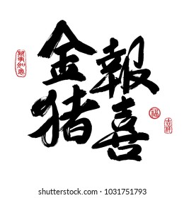Chinese New Year Calligraphy, Translation:year of the golden pig brings prosperity& good fortune. Leftside translation:Everything is going very smoothly. Rightside translation:Good fortune& auspicious