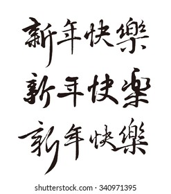 Chinese new year calligraphy. Vector isolated