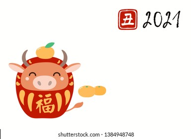 Chinese New Year card with cute daruma doll ox with kanji for Good fortune, oranges, stamp with kanji for zodiac ox. Hand drawn vector illustration. Design concept holiday banner, poster.