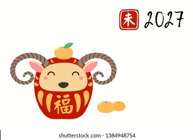 Chinese New Year card with cute daruma doll ram with kanji for Good fortune, oranges, stamp with kanji for zodiac ram. Hand drawn vector illustration. Design concept holiday banner, poster.