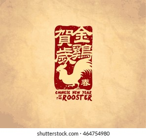 Chinese new year card design, 2017 year of the rooster. Chinese Calligraphy Translation: Golden Rooster announce good fortune, small wording: Spring