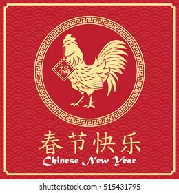 Chinese new year card design, 2017 year of the rooster. Chinese Calligraphy Translation: Golden Rooster announce good fortune, small wording