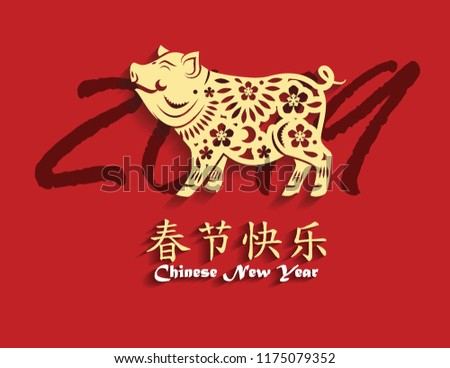 chinese new year card design 2019 year of the pig chinese calligraphy translation