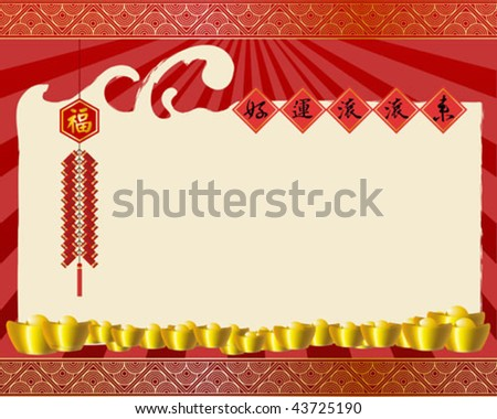 Chinese New Year Card Design Wishes Stock Vector (Royalty Free ...