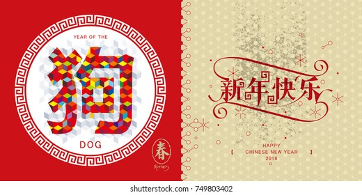Chinese New Year card, Year of The Dog.