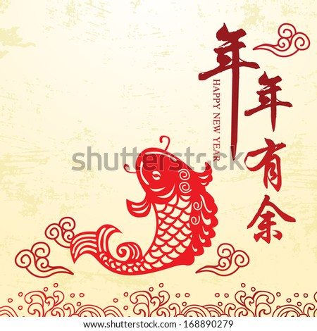 Chinese New Year Card Chinese Fish Stock Vector (Royalty Free ...